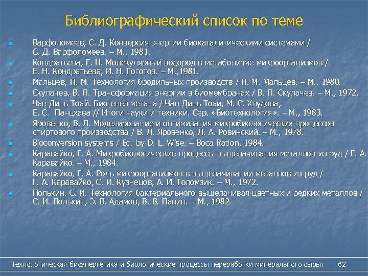 Библиографический список по теме n n n n n Варфоломеев, С. Д. Конверсия энергии