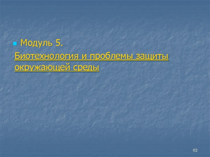 Модуль 5. Биотехнология и проблемы защиты окружающей среды n 63