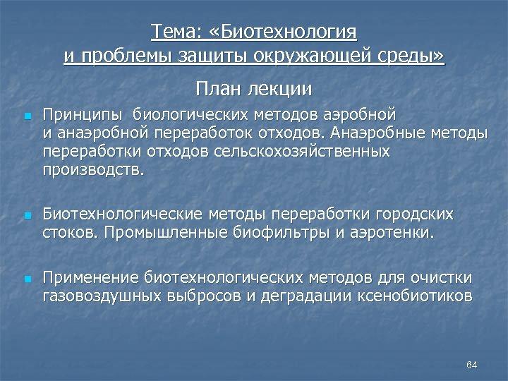 Тема: «Биотехнология и проблемы защиты окружающей среды» План лекции n n n Принципы биологических