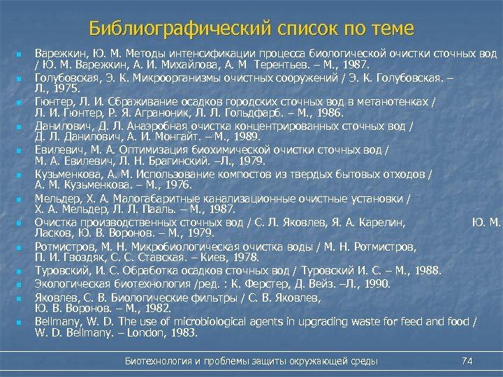 Библиографический список по теме n n n n Варежкин, Ю. М. Методы интенсификации процесса