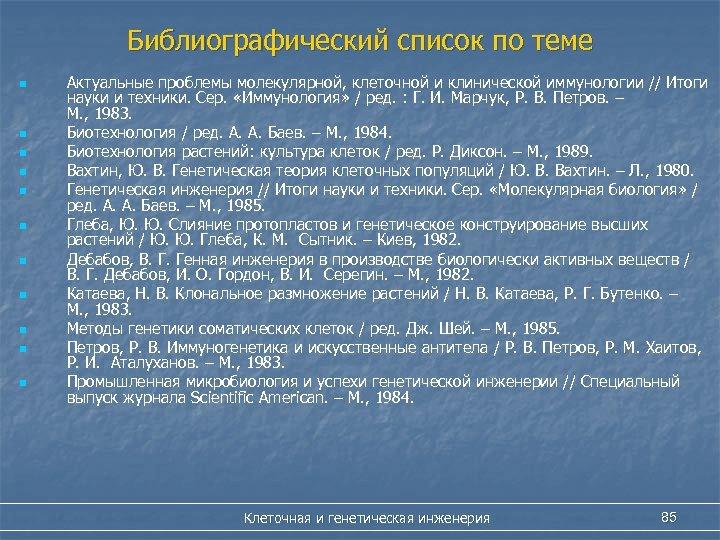 Библиографический список по теме n n n Актуальные проблемы молекулярной, клеточной и клинической иммунологии