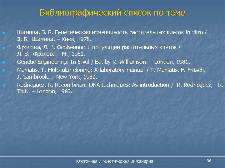 Библиографический список по теме n n n Шамина, З. Б. Генетическая изменчивость растительных клеток