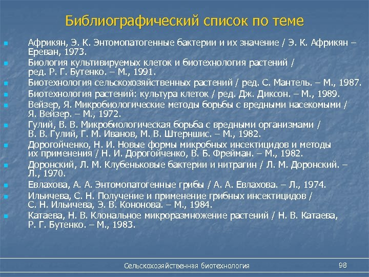 Библиографический список по теме n n n Африкян, Э. К. Энтомопатогенные бактерии и их