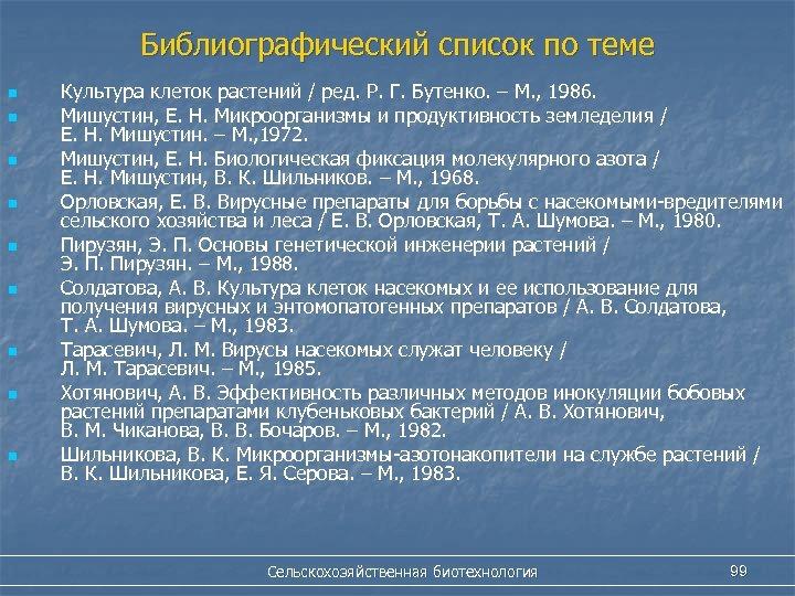 Библиографический список по теме n n n n n Культура клеток растений / ред.