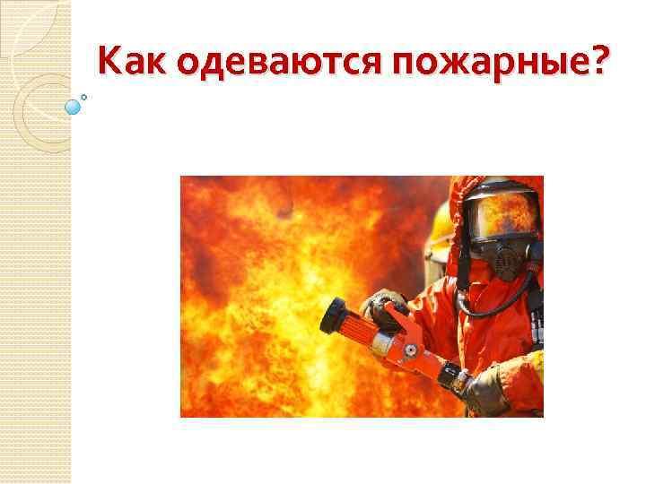 Как одеваются пожарные?