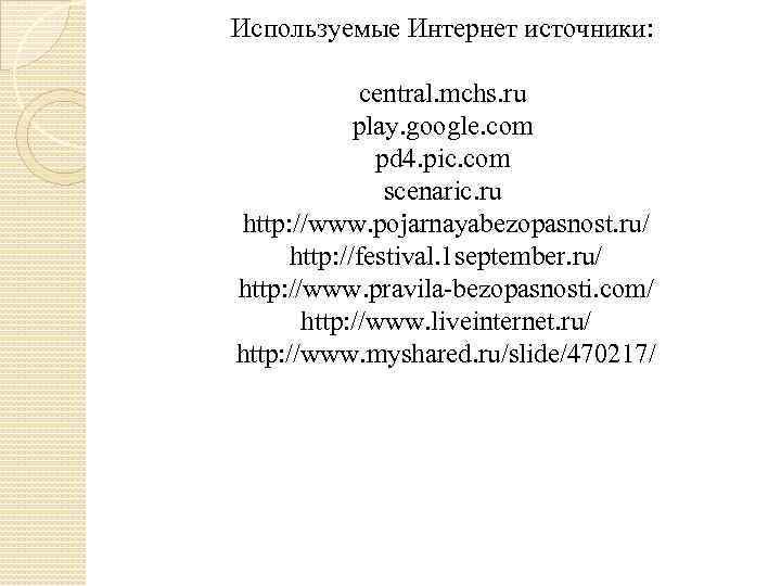Используемые Интернет источники: central. mchs. ru play. google. com pd 4. pic. com scenaric.