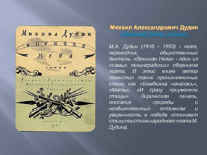 Михаил Александрович Дудин «Военная Нева: стихи» М. А. Дудин (1916 - 1993) - поэт,