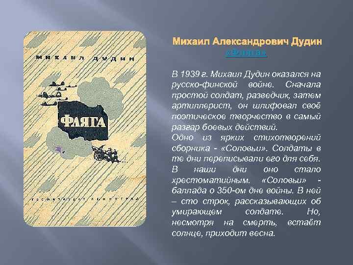 Михаил Александрович Дудин «Фляга» В 1939 г. Михаил Дудин оказался на русско-финской войне. Сначала