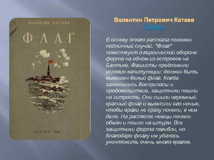 Валентин Петрович Катаев «Флаг» В основу этого рассказа положен подлинный случай.