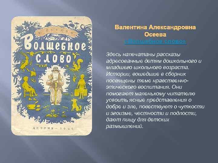 Валентина Александровна Осеева «Волшебное слово» Здесь напечатаны рассказы адресованные детям дошкольного и младшего школьного