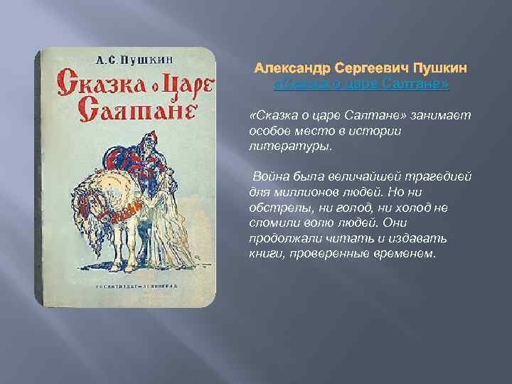 Александр Сергеевич Пушкин «Сказка о царе Салтане» занимает особое место в истории литературы. Война