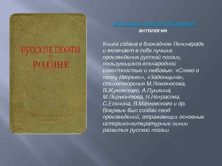 «Русские поэты о Родине» антология Книга издана в блокадном Ленинграде и включает в