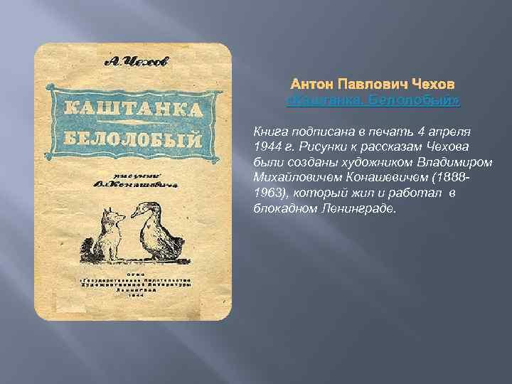 Антон Павлович Чехов «Каштанка. Белолобый» Книга подписана в печать 4 апреля 1944 г. Рисунки