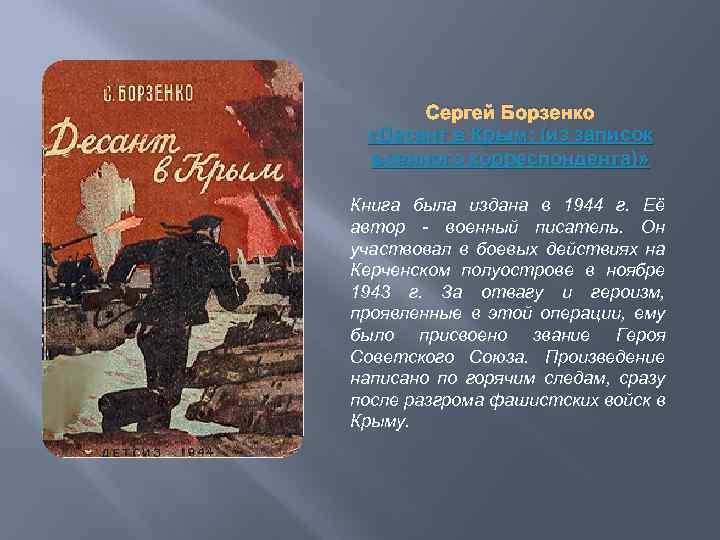 Сергей Борзенко «Десант в Крым: (из записок военного корреспондента)» Книга была издана в 1944