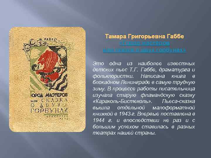 Тамара Григорьевна Габбе «Город мастеров или сказка о двух горбунах» Это одна из наиболее