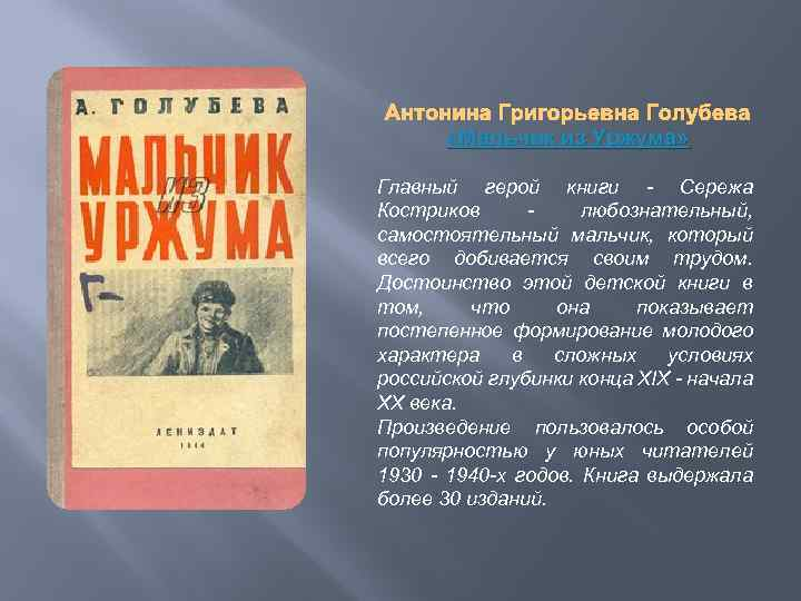 Антонина Григорьевна Голубева «Мальчик из Уржума» Главный герой книги - Сережа Костриков - любознательный,
