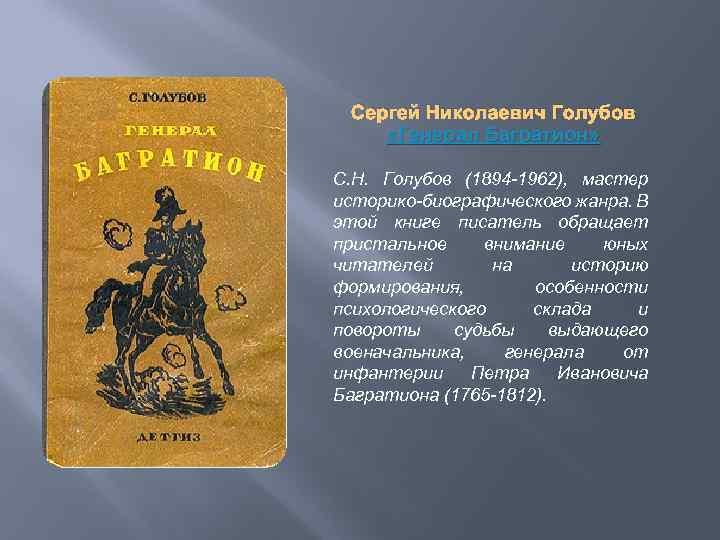 Сергей Николаевич Голубов «Генерал Багратион» С. Н. Голубов (1894 -1962), мастер историко-биографического жанра. В