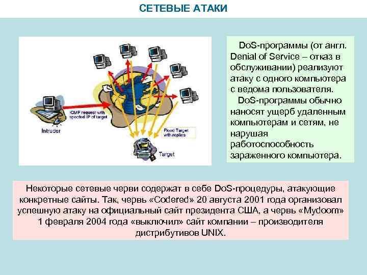 СЕТЕВЫЕ АТАКИ Do. S-программы (от англ. Denial of Service – отказ в обслуживании) реализуют