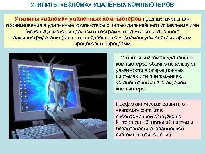 УТИЛИТЫ «ВЗЛОМА» УДАЛЁНЫХ КОМПЬЮТЕРОВ Утилиты «взлома» удаленных компьютеров предназначены для проникновения в удаленные компьютеры