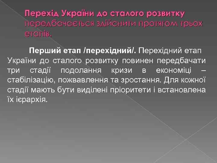 Перехід України до сталого розвитку передбачається здійснити протягом трьох етапів. Перший етап /перехідний/. Перехідний