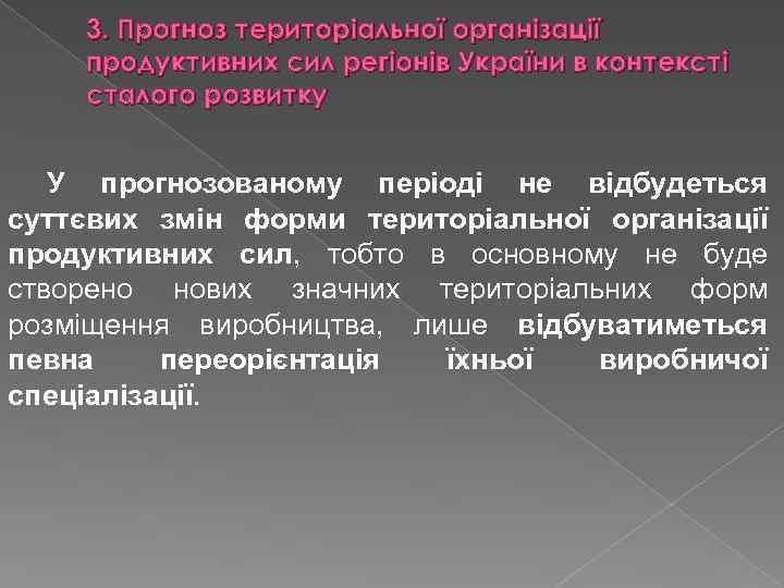3. Прогноз територіальної організації продуктивних сил регіонів України в контексті сталого розвитку У прогнозованому