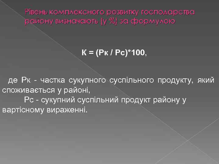Рівень комплексного розвитку господарства району визначають (у %) за формулою К = (Рк /