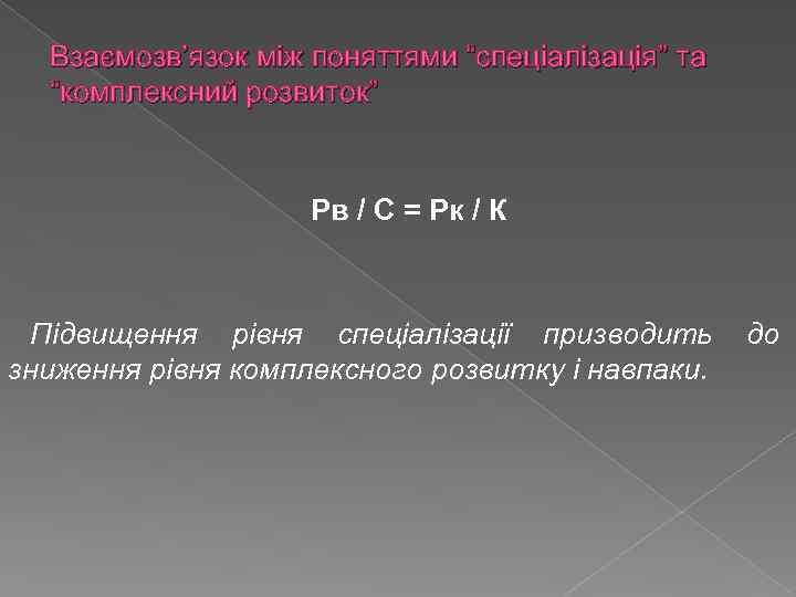 """Взаємозв'язок між поняттями """"спеціалізація"""" та """"комплексний розвиток"""" Рв / С = Рк / К"""