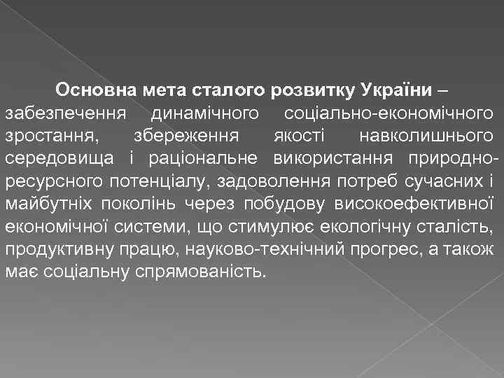 Основна мета сталого розвитку України – забезпечення динамічного соціально економічного зростання, збереження якості навколишнього