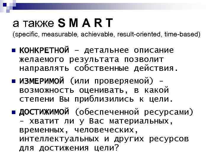 а также S M A R T (specific, measurable, achievable, result-oriented, time-based) n КОНКРЕТНОЙ