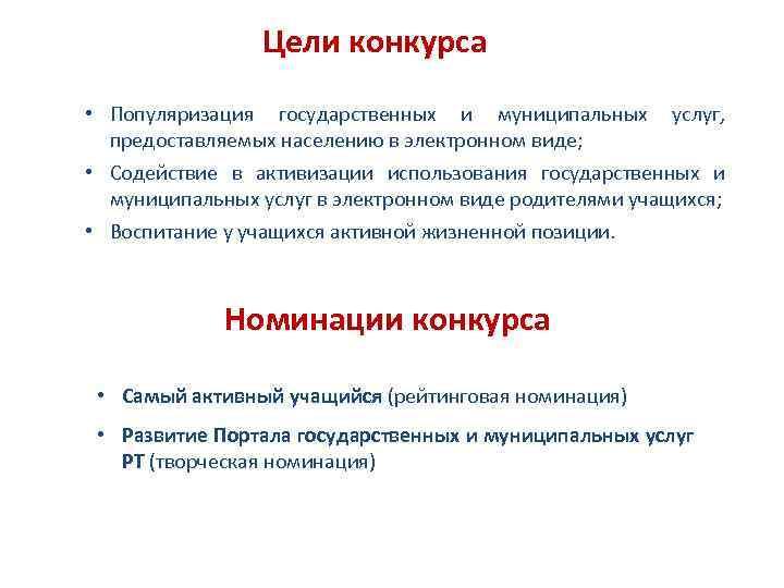 Цели конкурса • Популяризация государственных и муниципальных услуг, предоставляемых населению в электронном виде; •