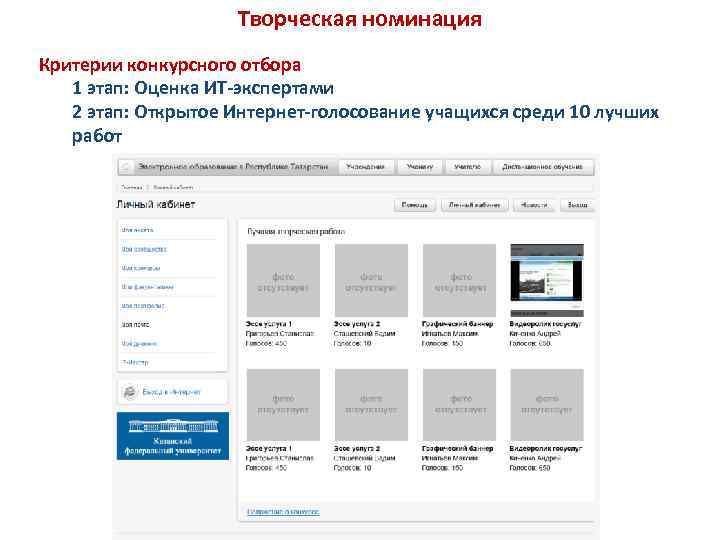 Творческая номинация Критерии конкурсного отбора 1 этап: Оценка ИТ-экспертами 2 этап: Открытое Интернет-голосование учащихся