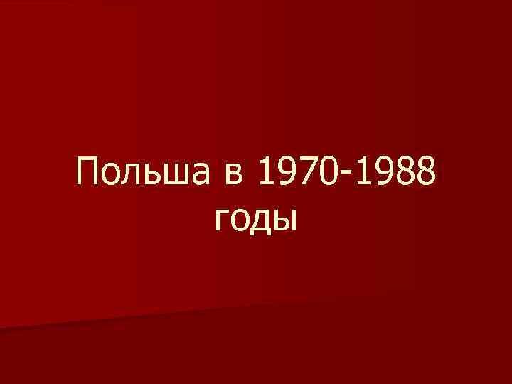 Польша в 1970 -1988 годы