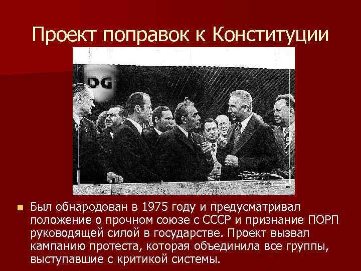 Проект поправок к Конституции n Был обнародован в 1975 году и предусматривал положение о