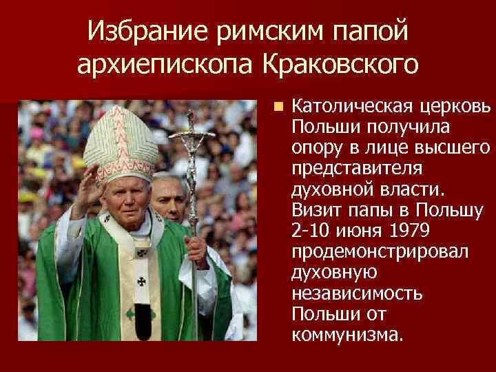 Избрание римским папой архиепископа Краковского n Католическая церковь Польши получила опору в лице высшего
