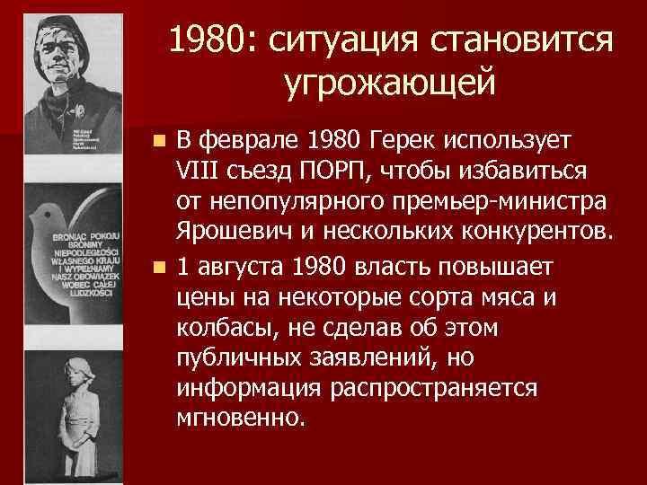 1980: ситуация становится угрожающей В феврале 1980 Герек использует VIII съезд ПОРП, чтобы избавиться