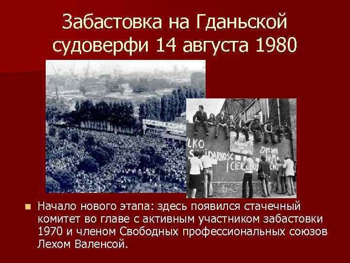 Забастовка на Гданьской судоверфи 14 августа 1980 n Начало нового этапа: здесь появился стачечный