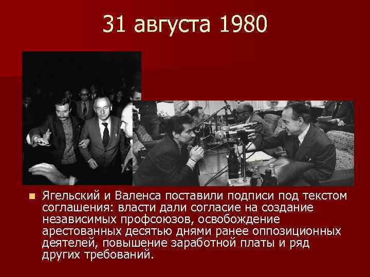 31 августа 1980 n Ягельский и Валенса поставили подписи под текстом соглашения: власти дали