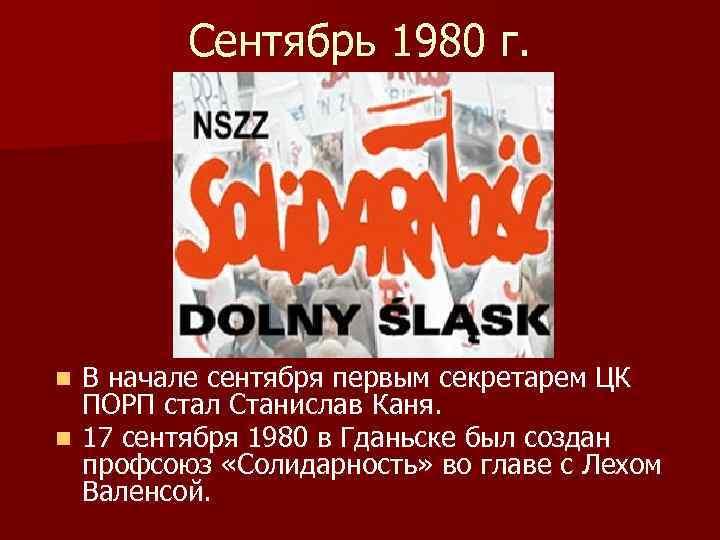 Сентябрь 1980 г. В начале сентября первым секретарем ЦК ПОРП стал Станислав Каня. n