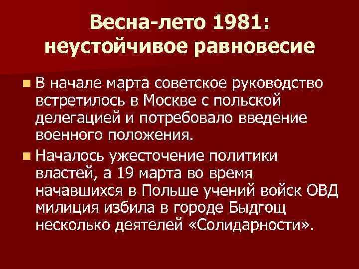 Весна-лето 1981: неустойчивое равновесие n. В начале марта советское руководство встретилось в Москве с