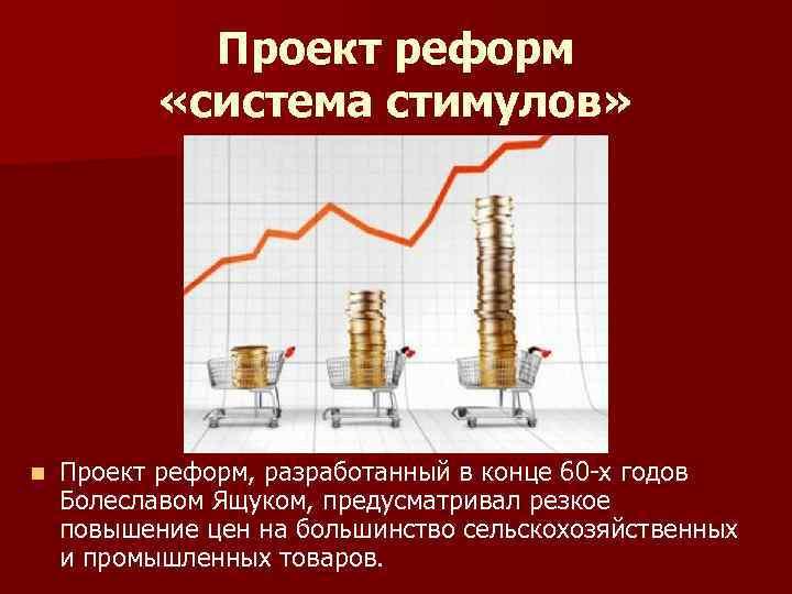 Проект реформ «система стимулов» n Проект реформ, разработанный в конце 60 -х годов Болеславом