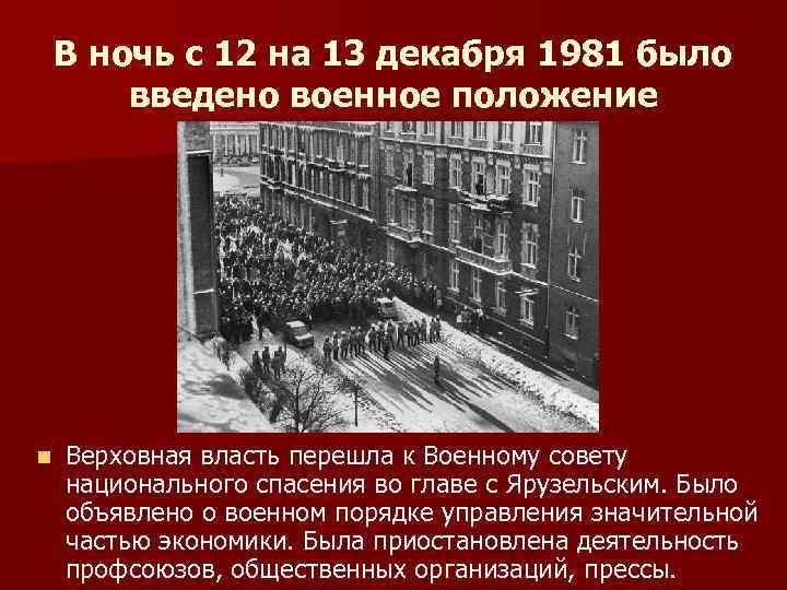 В ночь с 12 на 13 декабря 1981 было введено военное положение n Верховная