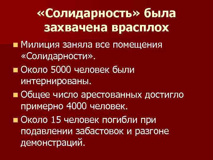 «Солидарность» была захвачена врасплох n Милиция заняла все помещения «Солидарности» . n Около