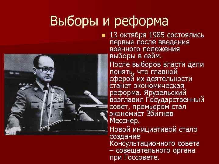 Выборы и реформа 13 октября 1985 состоялись первые после введения военного положения выборы в