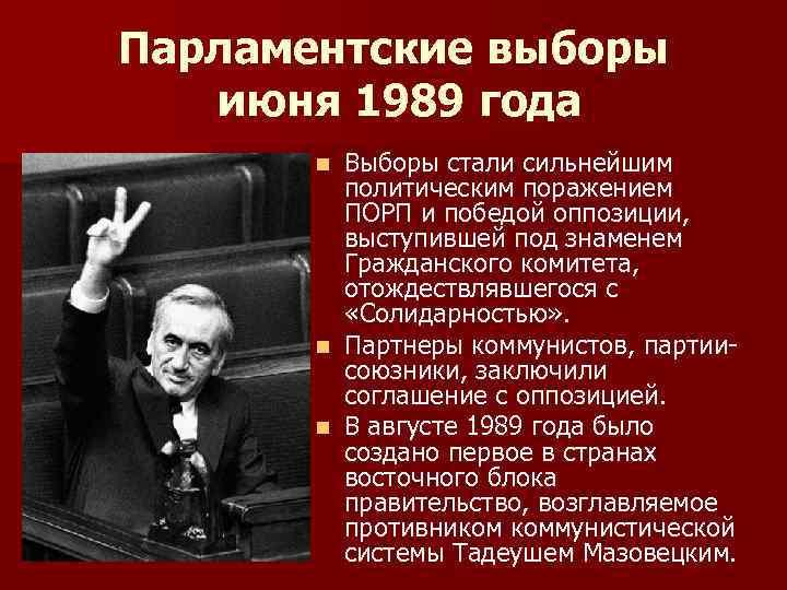 Парламентские выборы июня 1989 года Выборы стали сильнейшим политическим поражением ПОРП и победой оппозиции,