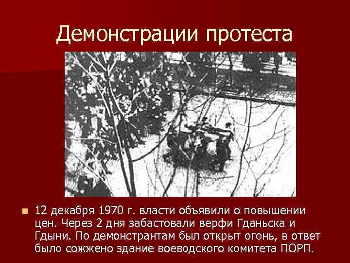 Демонстрации протеста n 12 декабря 1970 г. власти объявили о повышении цен. Через 2