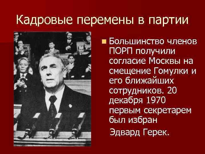 Кадровые перемены в партии n Большинство членов ПОРП получили согласие Москвы на смещение Гомулки
