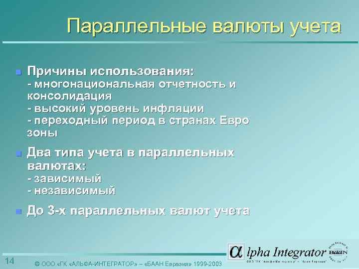 Параллельные валюты учета n Причины использования: n Два типа учета в параллельных валютах: -