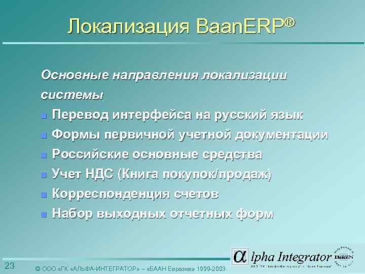Локализация Baan. ERP® Основные направления локализации системы n n n 23 Перевод интерфейса на