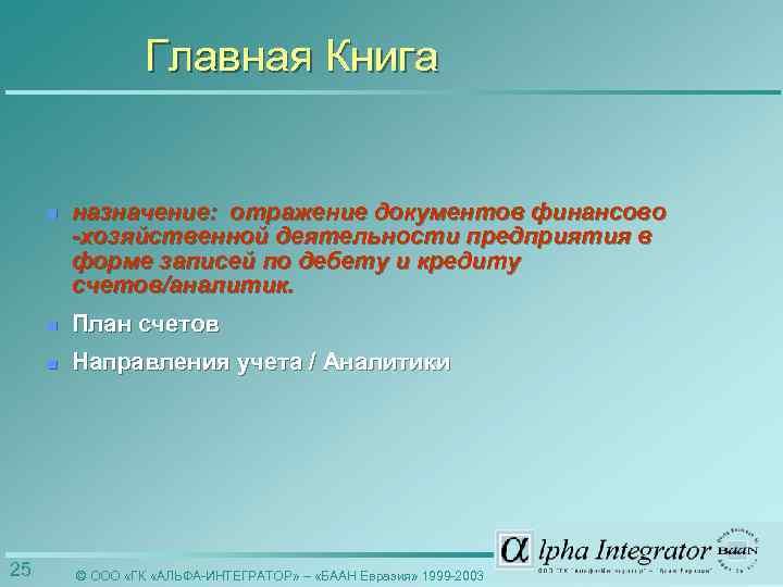Главная Книга n n План счетов n 25 назначение: отражение документов финансово -хозяйственной деятельности