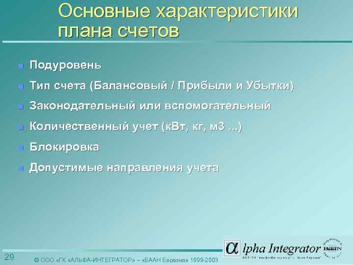 Основные характеристики плана счетов n n Тип счета (Балансовый / Прибыли и Убытки) n